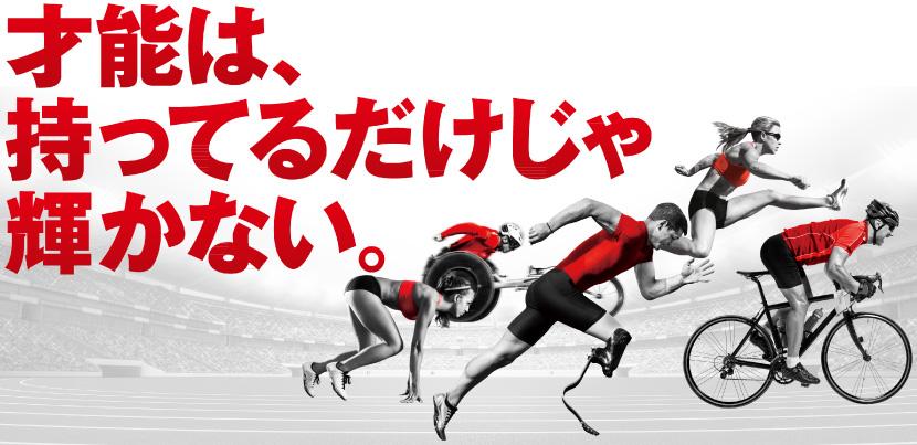 NTID オリンピック・パラリンピック一体型合同トライアル2017 イメージ